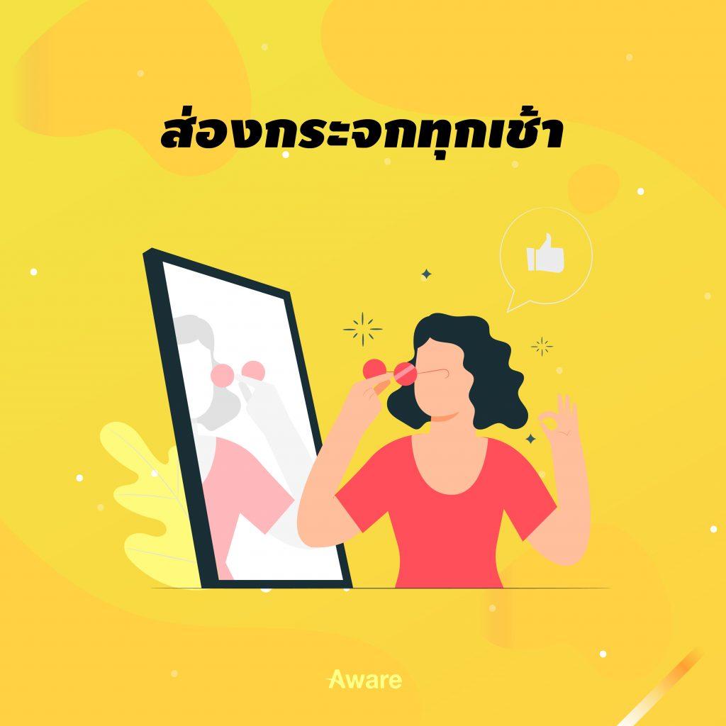 [Blog for Aware] ความสุขง่ายๆที่คุณทำได้ ตั้งแต่เช้าจรดเย็น_Artboard 3