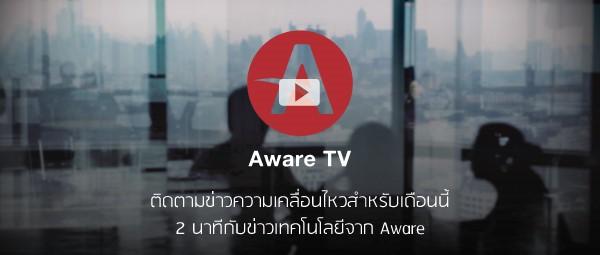 Aware_mailchimp_header
